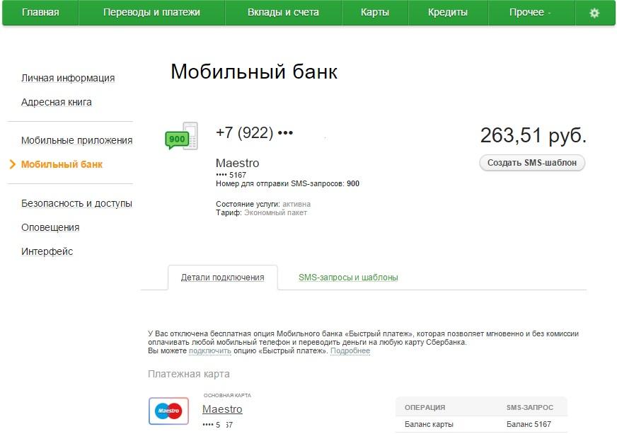 Подключить Мобильный банк в Сбербанке