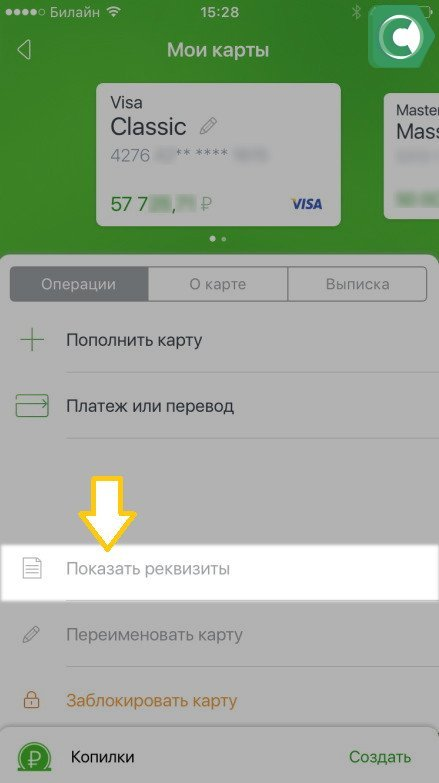 Сбербанк: реквизиты для перечисления