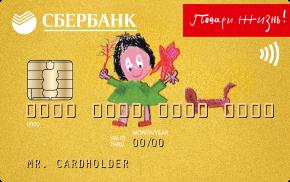 Сбербанк дебетовые карты: виды, условия, тарифы