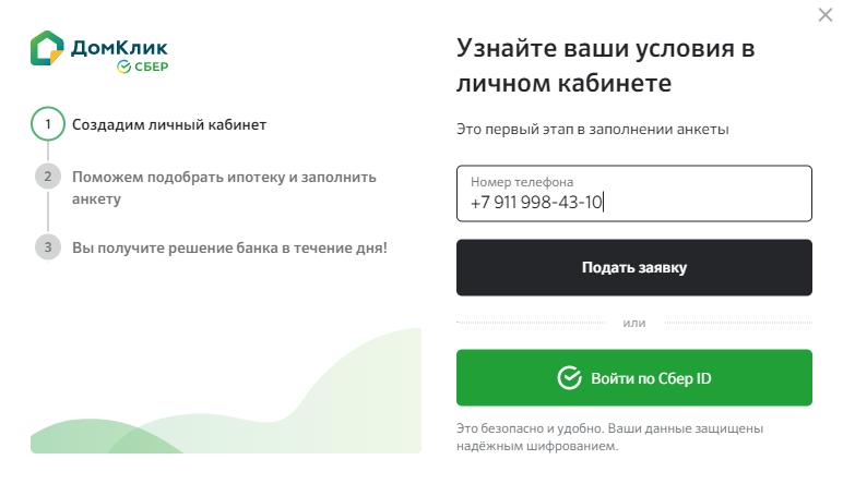 ДомКлик для партнеров СберБанка