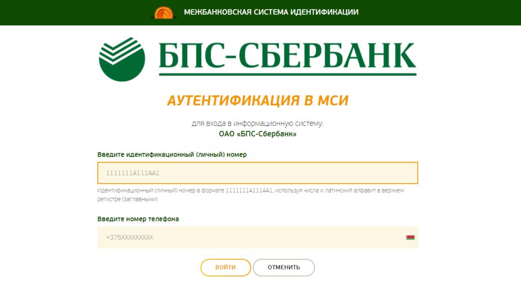 БПС СберБанк инструкция к личному кабинету