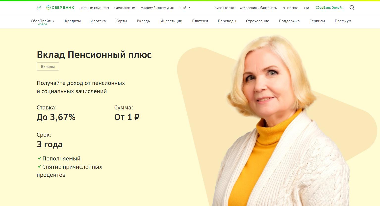 Пенсионный плюс вклад в сбербанке онлайн закон об увольнении людей предпенсионного возраста