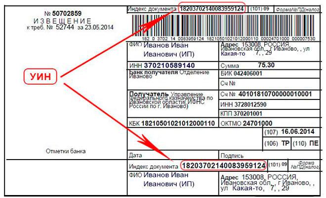 Оплата налогов через СберБанк