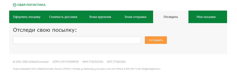 Служба доставки Сбер Логистика: инструкция