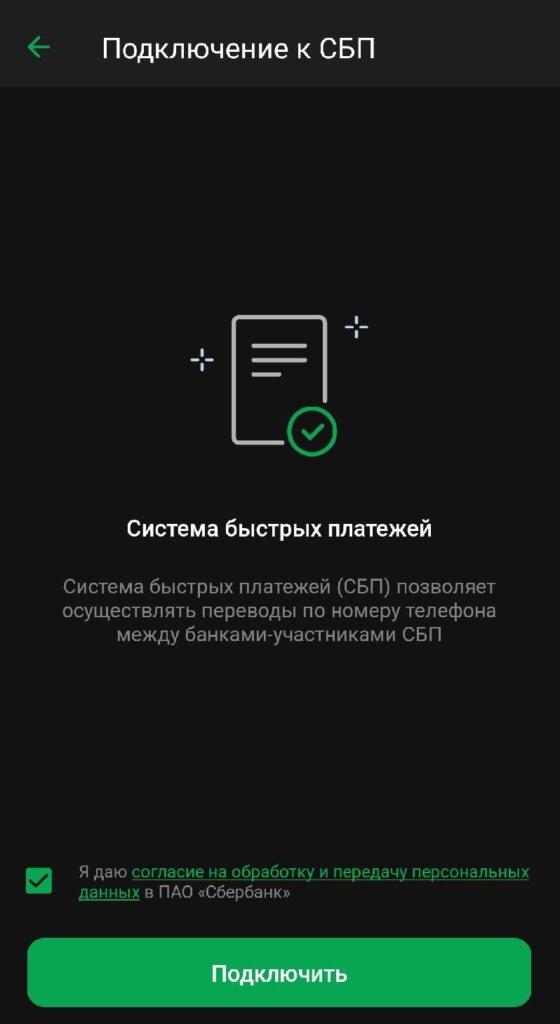 Сервис быстрых платежей от Сбербанка